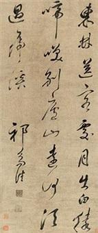 草书李白诗 by qi zhijia