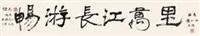 书法·畅游长江万里 by you shou