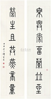 calligraphy (couplet) by xu baoheng