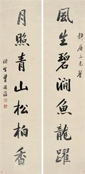 书法对联 (couplet) by zeng guofan