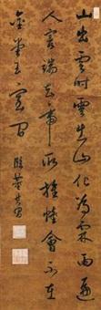 行书《题画赠周奉常》 by emperor kangxi