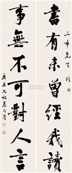 行书七言联 对联 (calligraphy) (couplet) by xia mianzun