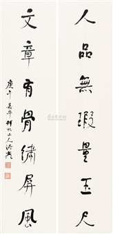 行书七言对联 (calligraphy) (couplet) by hong liang