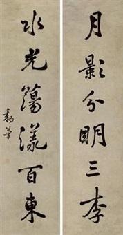 行书六言联 (couplet) by li jian