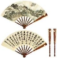通池细流 行书 (landscape and calligraphy) (recto-verso) by jiang jun