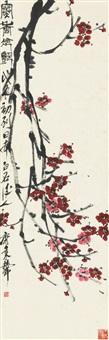 寒香冷艳 (plum blossom) by qi bingsheng