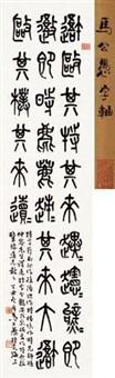 石鼓文 by ma gongyu