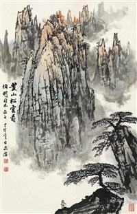 黄山松云图 立轴 设色纸本 by song wenzhi