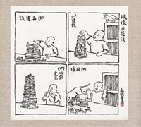 破坏与建设 by feng zikai