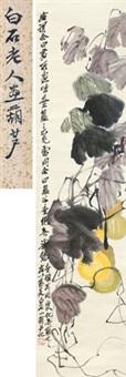 葫芦 立轴 纸本 by qi baishi