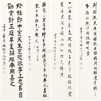 书法 (calligraphy) (4 works) by hong liang
