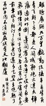 行书词一首 by zhou huijun