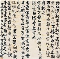 书法 by liu canming