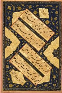 a persian quatrain by muhammad husayn al-shirazi