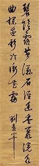 行书五言诗 by liu ruozai