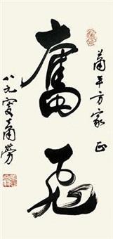 """行书""""奋飞"""" by xiao lao"""