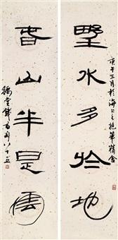 隶书五言联 镜片 by qian juntao