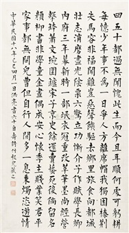 楷书 (calligraphy) by hong liang