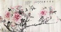 富贵叠来 by liang boyu