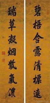 书法对联 (couplet) by emperor qianlong