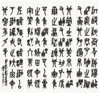 石鼓文 (in 4 parts) by zhao yunhe