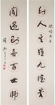 草书对联 (couplet) by xue yue