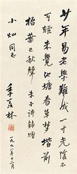 行书《劝学诗》 by ji xianlin