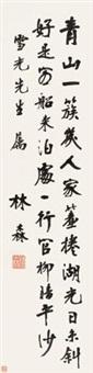 行书 (running script calligraphy) by lin sen