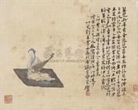 琵琶新妾图 by liu tao