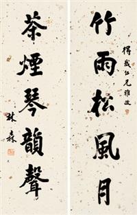 行书五言 对联 洒金笺 (couplet) by lin sen