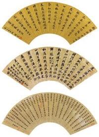 楷书 行书 by han tan, wang yirong and xi peilan