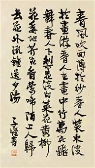 行书 立轴 纸本 by feng zikai