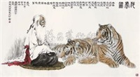 伏虎图 by meng xiangshun