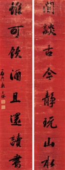 对联 (couplet) by dai sanxi