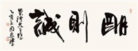 """行书""""明则诚"""" by zhou huijun"""
