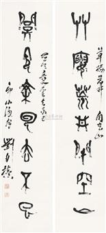 书法 (couplet) by liu zidu