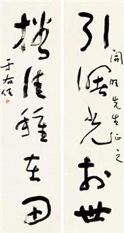 草书五言 对联 纸本 (couplet) by yu youren