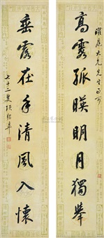 calligraphy (couplet) by xiang jigao