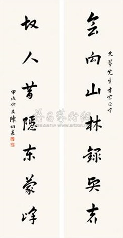 行书七言 对联 couplet by chen taoyi
