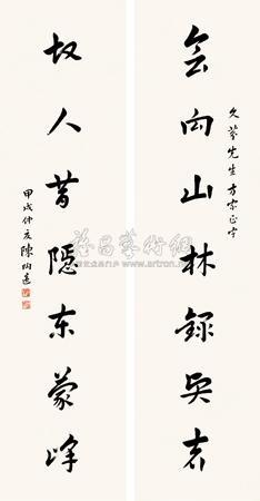 行书七言 对联 couplet by chen taoyi