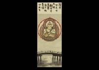 11 faced kannon by akira akizuki