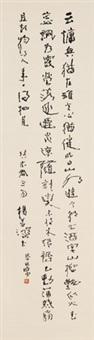 行书 镜片 水墨纸本 (couplet) by yang shanshen