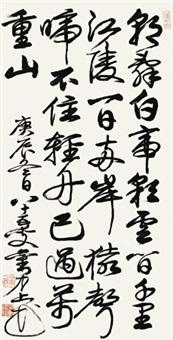 行书 立轴 水墨纸本 by liu lishang