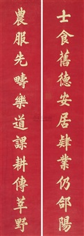楷书十一言联 (regular script) (couplet) by emperor guangxu