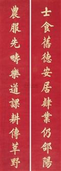 楷书十一言联 (regular script) (couplet) by emperor guangxu
