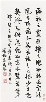 草书 by luo fukan