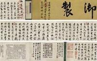 明宣宗御书新春诗 (emperior xuan calligraphy) by emperor xuande
