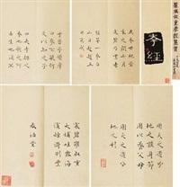 楷书-《孝经》 杂册 (album) by luo shuzhong