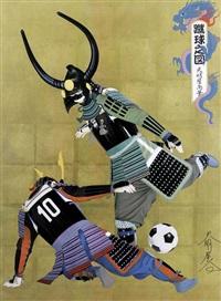 football by hisashi tenmyouya