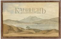 crimean coast by maximilian alexandrovich voloshin